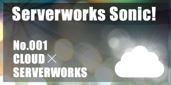 Serverworks Sonic! (サバソニ) を開催します。
