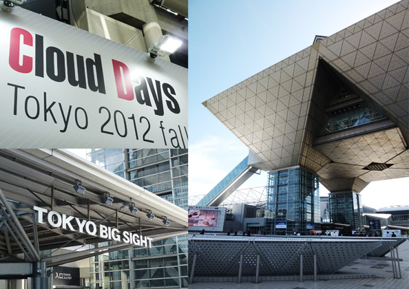 「Cloud Days Tokyo 2012 fall」出展1日目レポート