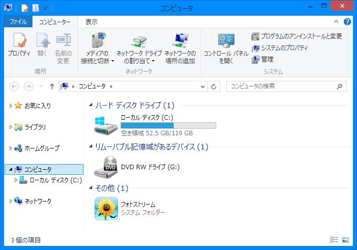 Windows8を使いこなす