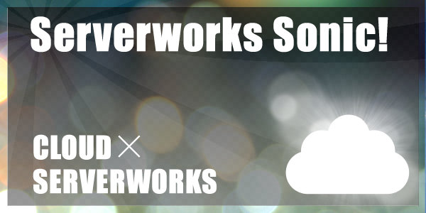 Serverworks Sonic 002(#サバソニ)を開催しました