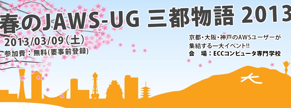春のJAWS-UG三都物語 2013に参加・講演してきました!