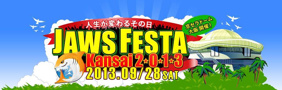【あと2日】JAWS FESTA Kansai 2013にRedshift Girlsで登壇します