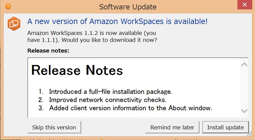 WorkSpaces_client_update0