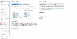 VPC画面
