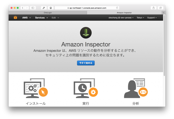 amazon-inspector-tutorial01