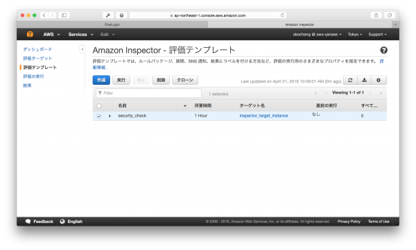 amazon-inspector-tutorial08