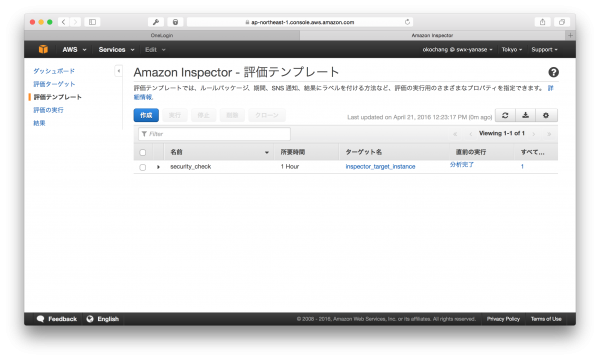 amazon-inspector-tutorial10
