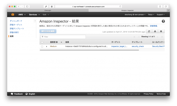 amazon-inspector-tutorial11