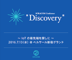 SORACOM Conference Discovery