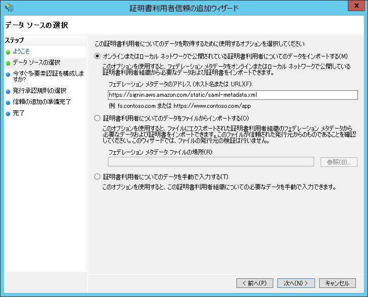 ADFS 3 0を使ってActive DirectoryのアカウントでAWSにログイン